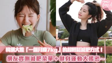 韓網大推「一個月瘦7kg」的超輕鬆減肥方式!網友實測減肥菜單+健身運動大揭密~