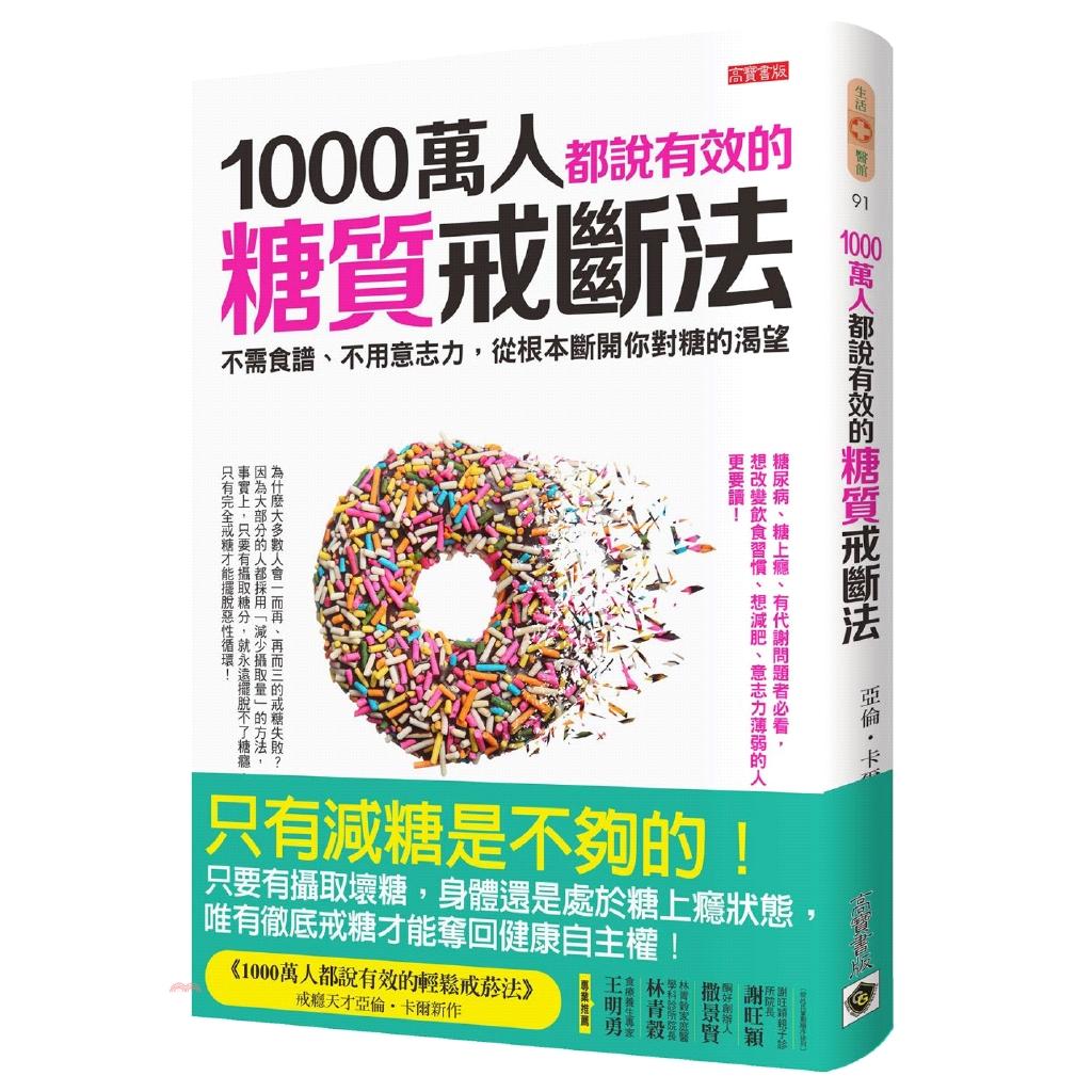 [79折]《高寶國際》1000萬人都說有效的糖質戒斷法:不需食譜、不用意志力,從根本斷開你對糖的渴望/亞倫‧卡爾