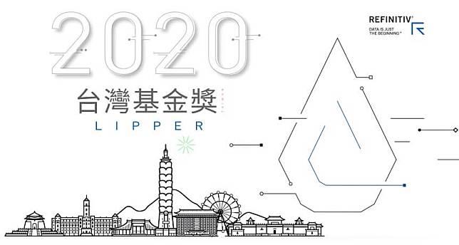 「2020理柏台灣基金奬」名單公布:8檔基金揮出全壘打,7家資產管理公司囊括5項大獎