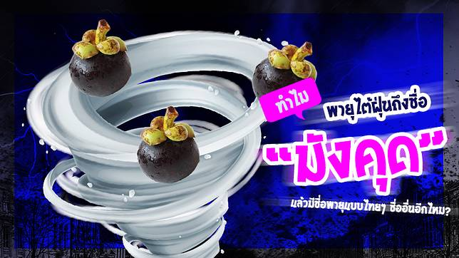 ทำไมพายุไต้ฝุ่น ถึงมีชื่อว่า มังคุด แล้วมีชื่อพายุแบบไทยๆ ชื่ออื่นอีกไหม?