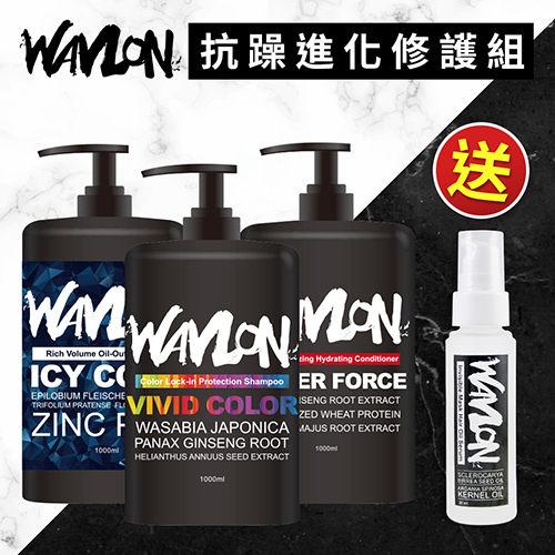 WAVLON 葳嵐 抗躁進化修護組【新高橋藥妝】洗髮露x2+護髮素+修護油
