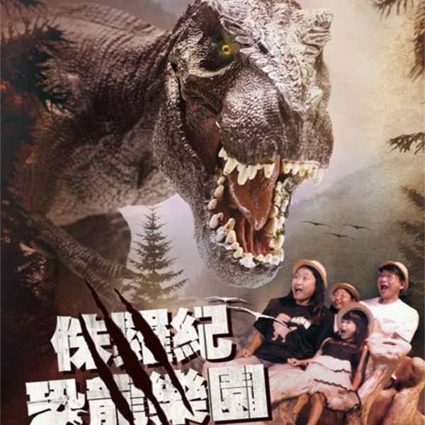 (台中)侏儸紀恐龍樂園