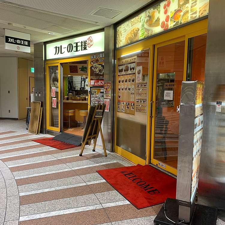 実際訪問したユーザーが直接撮影して投稿した西新宿カレーカレーの王様 西新宿店の写真