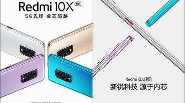 紅米 Redmi 10X 系列輕旗艦 5G 手機將於 5/26 發表,搭載聯發科最新天璣 820 處理器,安兔兔跑分突破 41 萬分