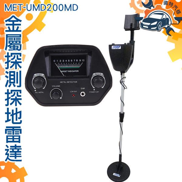 MET-UMD200MD 金屬探測探地雷達類比鐵基式