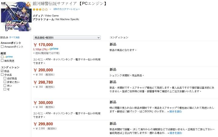 撰稿時《銀河女警傳說藍寶石》新品在日本Amazon的標價為日幣170,000元(約合新台幣49,350元)起跳。