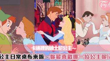 卡通裡迪士尼公主~公主的日常桌布來啦!SIS們最喜歡哪一位公主呢?