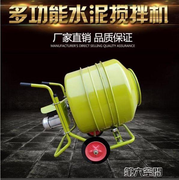 水泥攪拌機 全自動商用水泥攪拌機混凝土 家用兩項電 手推式滾筒攪拌機工地 中秋好物 MKS