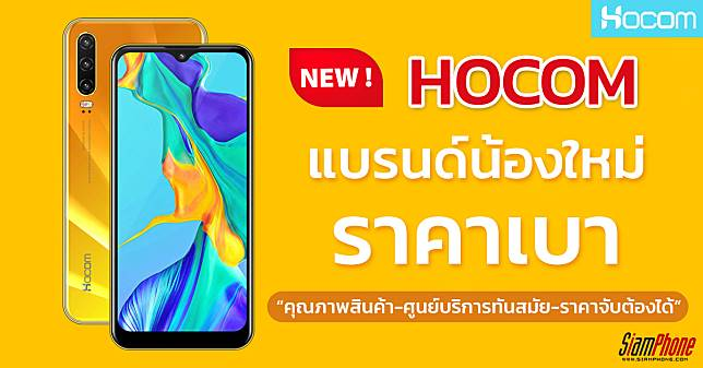 สมาร์ทโฟน Hocom แบรนด์น้องใหม่ ในราคาจับต้องได้