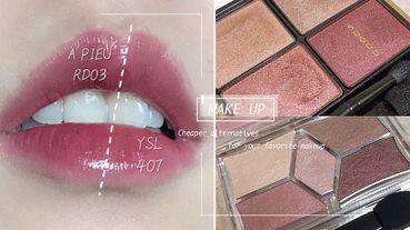 6款「平價替代」彩妝熱搜!heme 妝前唇霜高CP值超越專櫃、CHANEL、SUQQU眼影盤也找到平價姐妹色!