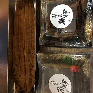 炭焼きうなぎの魚伊 天五店のundefinedに実際訪問訪問したユーザーunknownさんが新しく投稿した新着口コミの写真
