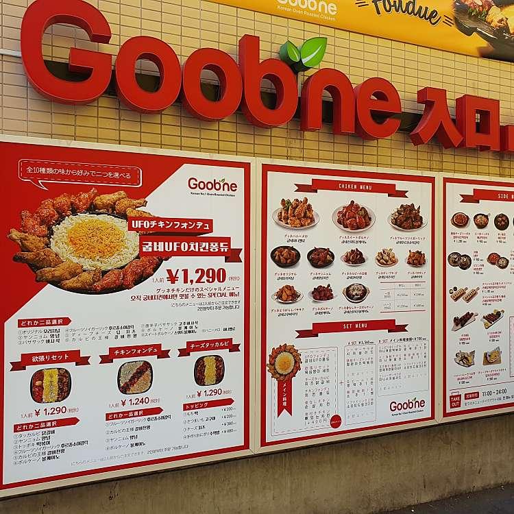実際訪問したユーザーが直接撮影して投稿した大久保韓国料理Goobne Chicken 新大久保店の写真