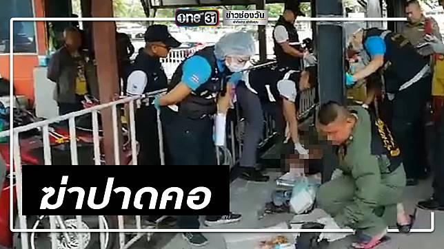 ชายถูกฆ่าปาดคอ ข้างสถานีรถไฟหัวลำโพง