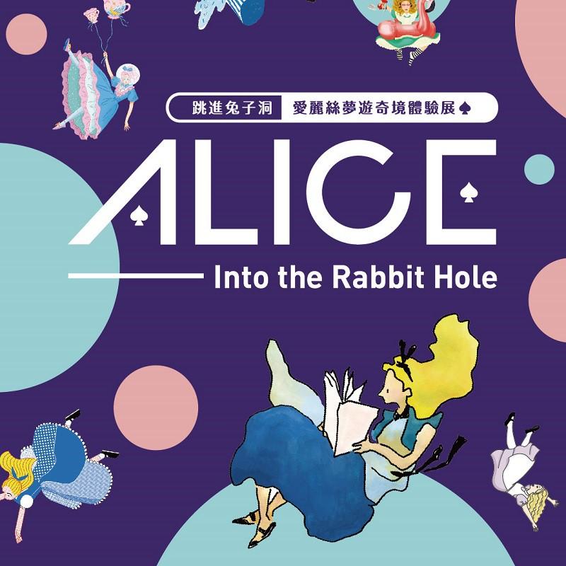 台北【跳進兔子洞 愛麗絲夢遊奇境體驗展】單人優惠票