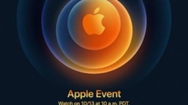 真的是 iPhone 了!蘋果 10/13 舉辦特別活動