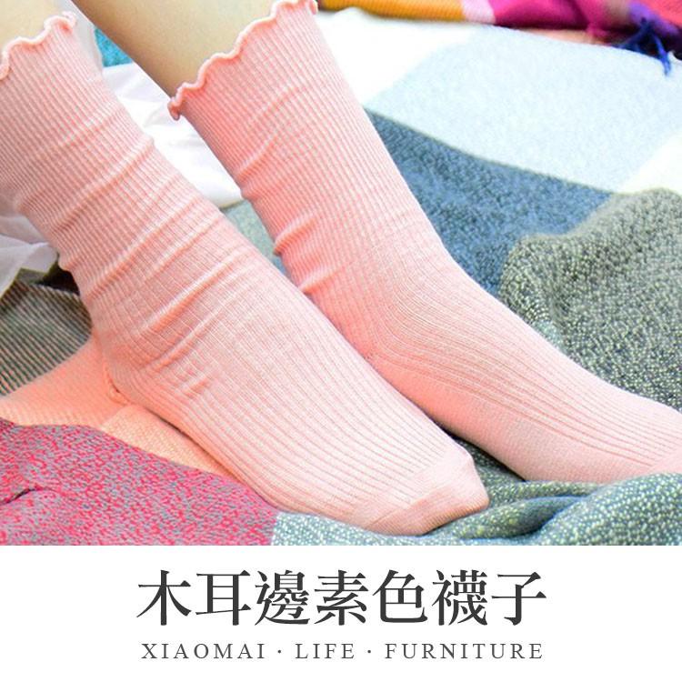 【商品特色】 學生純色針織襪,不論搭配牛津鞋或是慢跑鞋 都十分合適! 【商品規格】 尺寸 : 約35~39碼 材質 : 針織 款式 : 黑色/白色/灰色/咖啡/米色 粉色/酒紅/水藍/黃色/深藍 風格