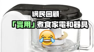 【十大必買電器】那些年,大家買過的「實用」煮食家電和器具