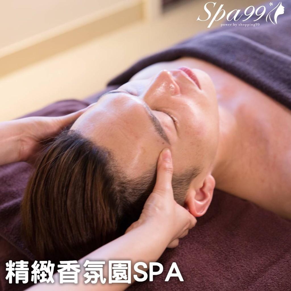 台北 男女皆可全身純手技精油舒壓按摩與全背亮白淨膚課程 精緻香氛園SPA【Spa99】