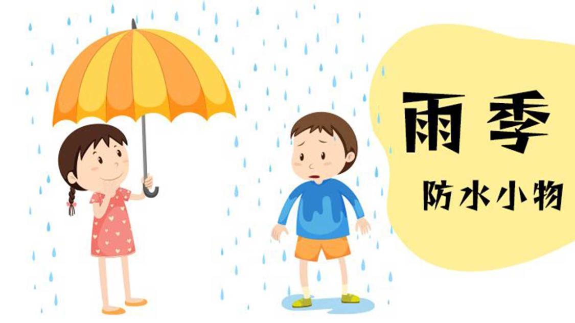 春天雨季防水小物!讓你雨天不再濕透