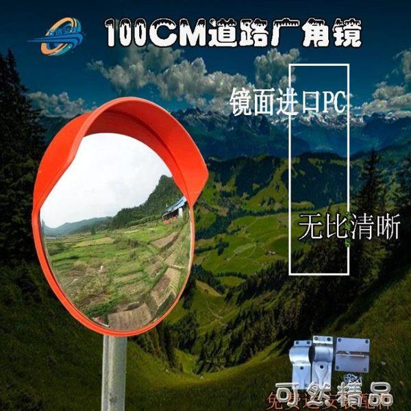 道路廣角鏡1米轉角鏡馬路交通室外反光鏡100cm公路口拐彎鏡凸透鏡 WD