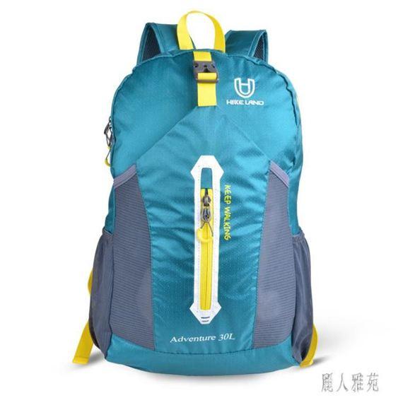 戶外運動可折疊皮膚包超輕防潑水旅行登山雙肩背包30升男女 DJ12192