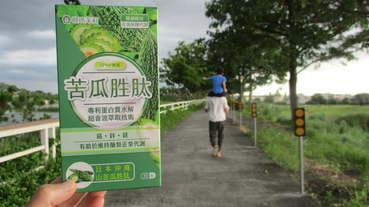 (代謝好幫手)▌OMAMOLi歐瑪茉莉 苦瓜胜肽 ▌兆億憓生技|台日養生漢方 |獨家日本,台灣雙重苦瓜添加|調整體質|促進新陳代謝|調整生理機能!