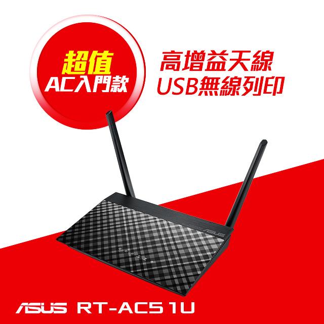 30-60坪/雙頻手遊專用★AC雙頻無線733Mbps高傳輸★高增益天線擴大無線涵蓋範圍★USB外接印表機支援列印分享★USB外接硬碟隨身碟儲存分享★USB外接 3G/4G 網卡Wi-Fi分享★AiC