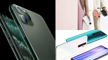單眼規格手機評比!iPhone 11 Pro、Google Pixel、小米Redmi Note 8 Pro該怎麼選?