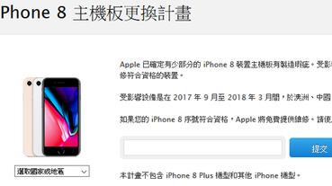 蘋果承認少數 iPhone 8 出廠就有問題,將免費更換手機主機板,符合資格查詢看這邊