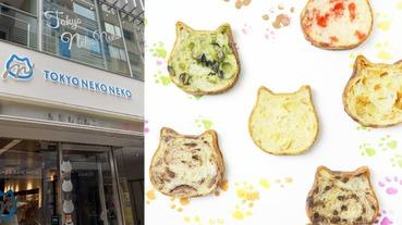 「TOKYO NEKO NEKO」東京貓咪吐司現身銀座!就看你今天想帶哪一隻貓咪丹麥回家啦