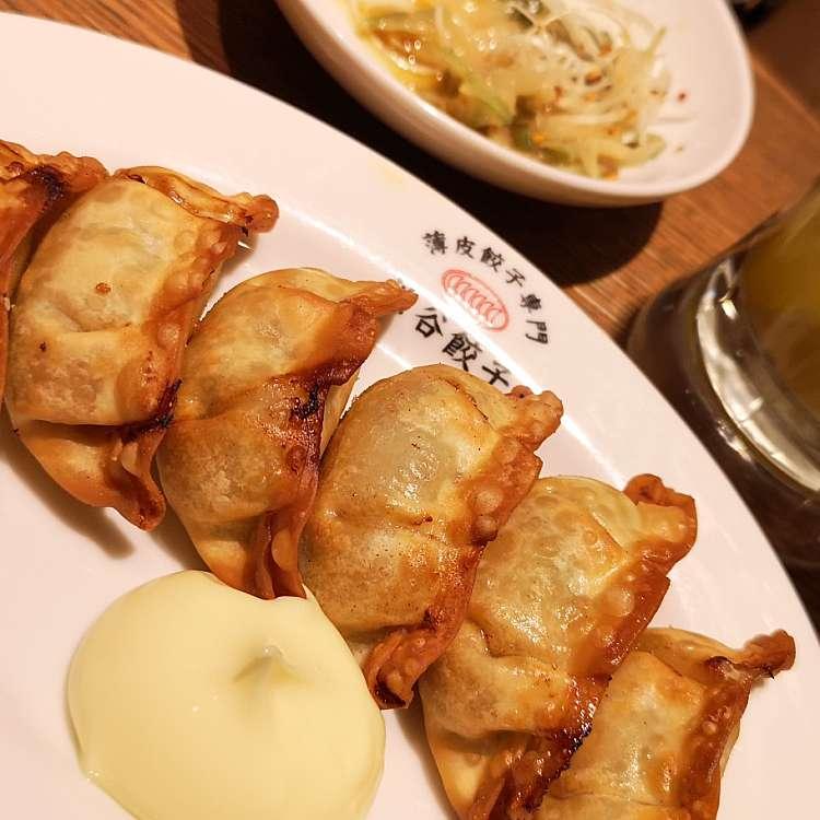 新宿区周辺で多くのユーザーに人気が高い揚げ餃子薄皮餃子専門 渋谷餃子 新宿3丁目店の揚げ餃子の写真