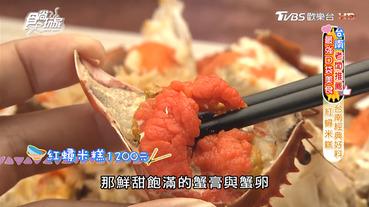 阿霞飯店|食尚玩家:經典老店超好吃紅蟳米糕!