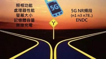 如何選購5G手機呢? 5G通訊規格懶人包,避免買到半殘5G手機!