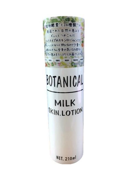 日本 Botanical 植物酵素清透控油牛奶化妝水 210ml ◆86小舖 ◆