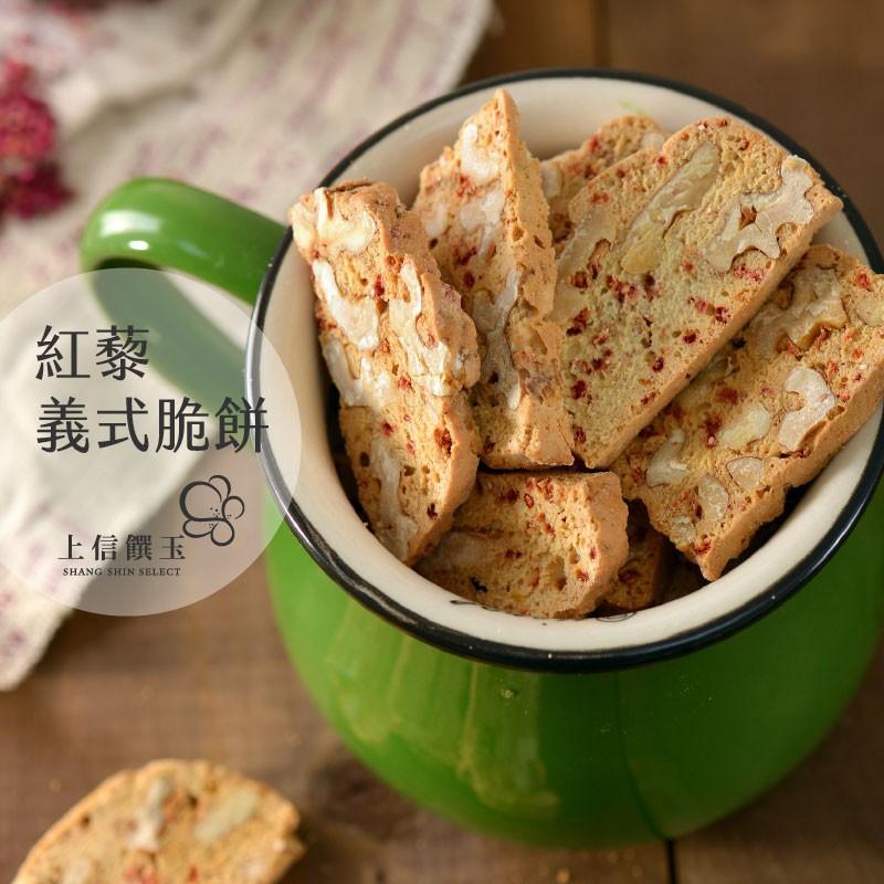 將義大利托斯卡尼傳統點心改良,製作過程未使用奶油,輕鬆無負擔,脆硬口感沾咖啡或紅茶享用更好入口。除原味脆餅,另有台灣原生紅藜口味,與廣受歡迎的蔓越莓口味,是下午茶最佳選擇。紅藜是台灣原住民百年以上的傳