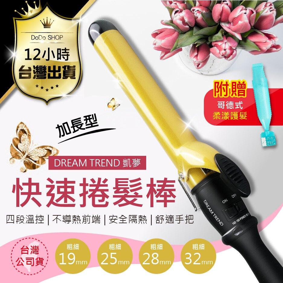 【凱夢加長型陶瓷電捲棒】 DREAM TREND 加長型電棒 電捲棒 捲髮 電棒捲 捲髮造型 大捲 金色陶瓷