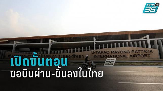 เปิดขั้นตอนขอบินผ่าน-ขึ้นลงในไทย ทอ.วอนสังคมเข้าใจทำตามหน้าที่