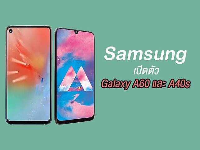 Samsung เปิดตัว Galaxy A60 และ A40s 2 สมาร์ทโฟนระดับกลางกับหน้าจอ Infinity-O และ Infinity-U