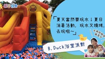 【專欄作家:芊嶠與細佬·雞蛋仔】夏日消暑活動 - B.Duck浴室派對,玩水又燒烤