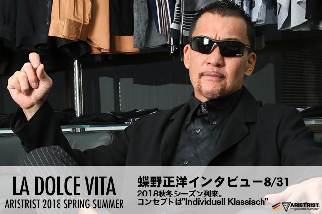 【蝶野正洋インタビュー 8/31】2018秋冬シーズン到来。コンセプトは