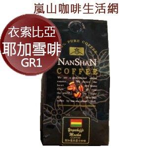 衣索比亞.耶加雪啡GR1咖啡豆半磅裝,[嵐山咖啡烘焙專家] 北市典藏咖啡館30多年專業在台烘焙!