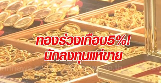 ทองร่วงเกือบ5%