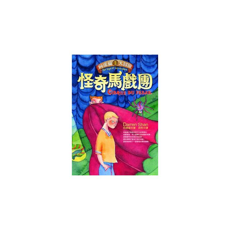 商品資料 作者:向達倫 出版社:皇冠文化出版有限公司 出版日期:20020627 ISBN/ISSN:9573318806 語言:繁體/中文 裝訂方式:平裝 頁數:256 原價:199 -------