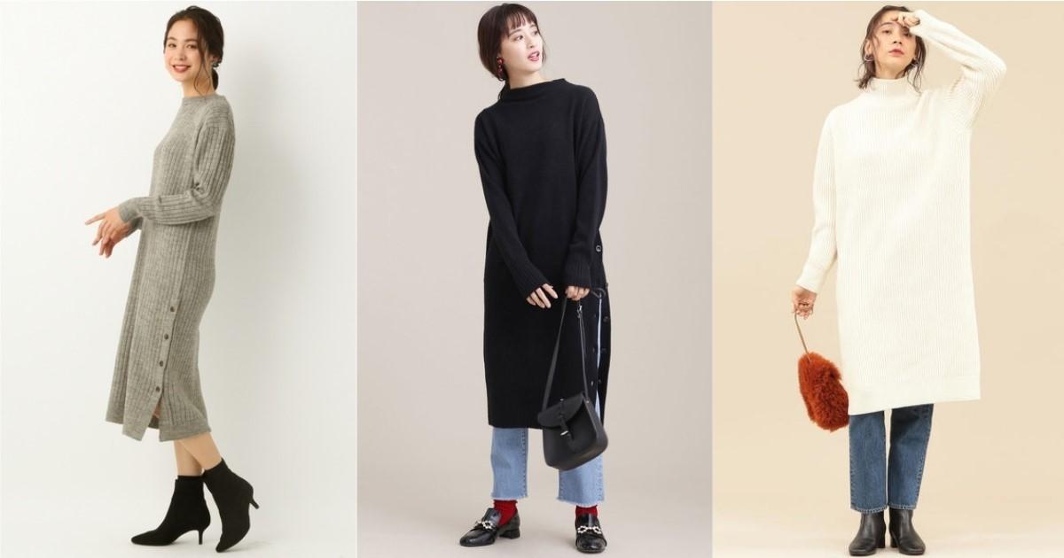 坑條設計就能讓「針織連身裙」擺脫睡衣感!日本女生的搭配技巧教你穿出俐落印象