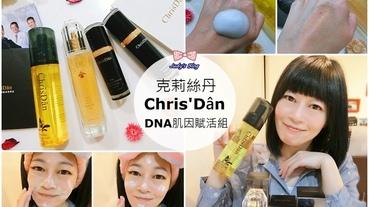【保養。肌膚】2019專櫃保養品推薦 克莉絲丹Chris'Dân DNA肌因賦活四件組 輕鬆簡單擁有美肌保養~*