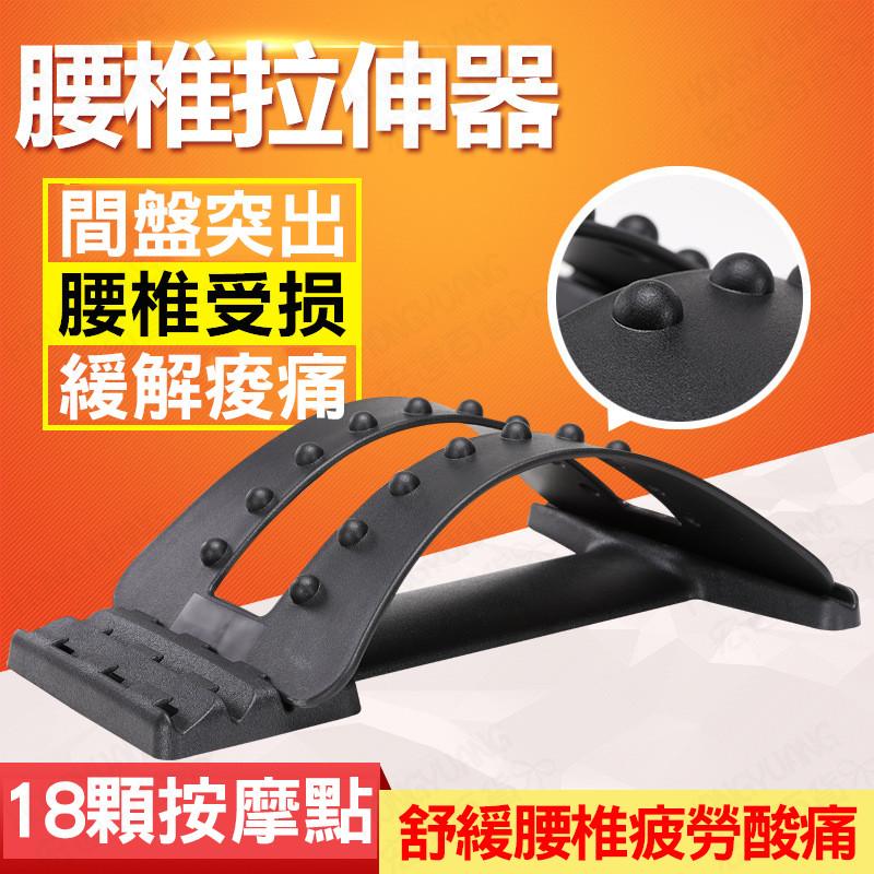 買一波頸椎腰椎牽引器背部伸展器腰部按摩【H80652】