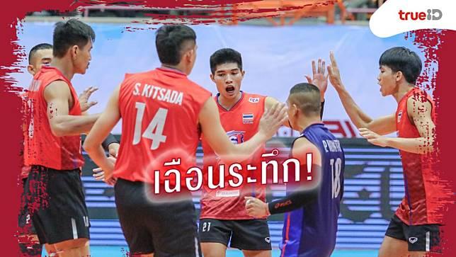 เฮระทึก! หนุ่มไทยเฉือนอินโด 3-2 เซต ศึกวอลเลย์บอลชายชิงแชมป์เอเชีย