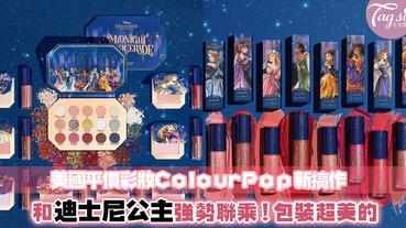 平價彩妝品牌ColourPop又有新搞作!這次和迪士尼公主們強勢聯名~一起變身成公主so easy!