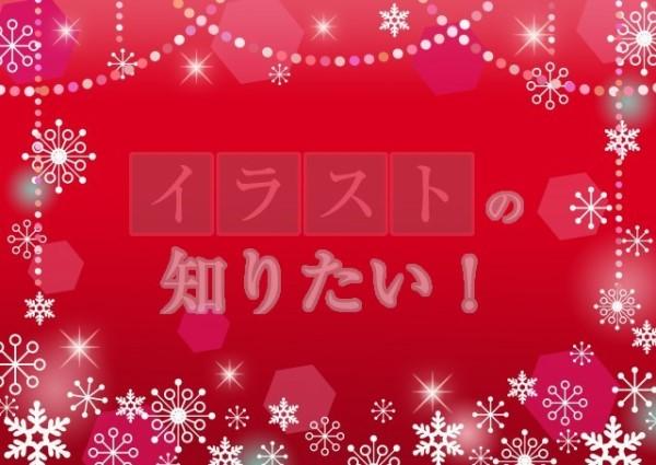 イラストの知りたい クリスマス雪の背景フレーム素材クリスマス
