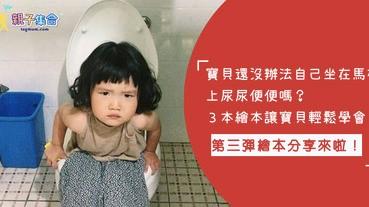 繪本分享第三彈!3 本繪本讓寶寶認識便便、尿尿的過程,協助寶貝自然及安心地戒掉尿布喔~